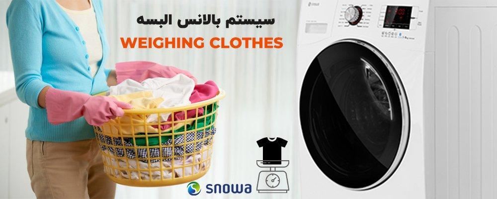 لباسشویی اسنوا